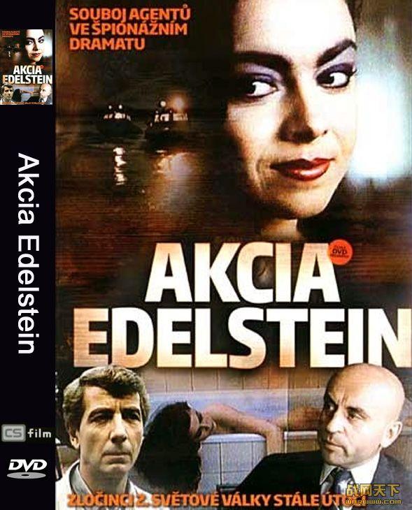 宝石案件/宝石迷案(完整版)(Akcia Edelstein)海报