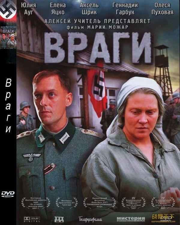 纳粹屠夫/敌兵