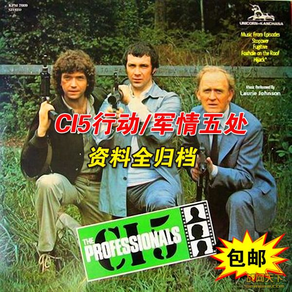 CI5行动/军情五处DVD