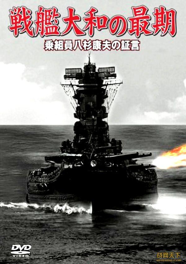 战舰大和的末期
