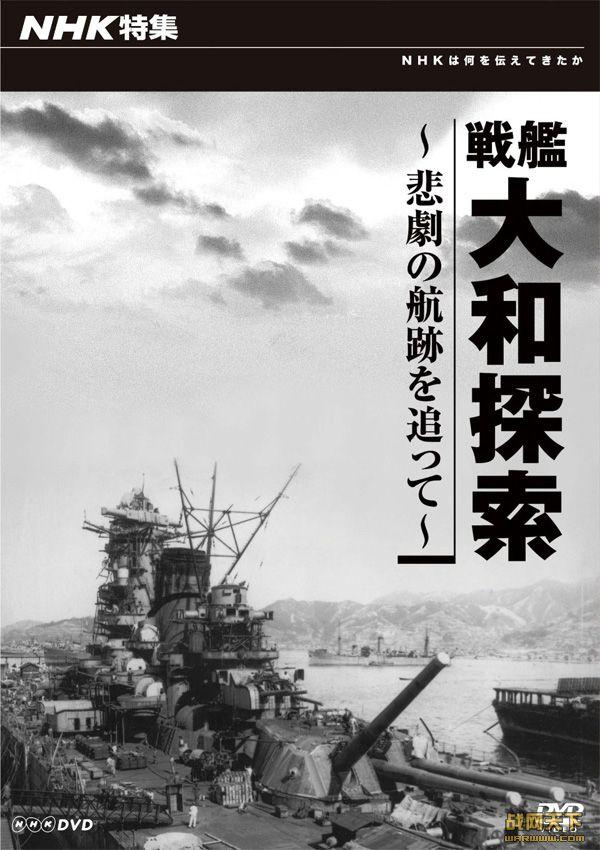 战舰大和探索 追寻悲剧的航迹(�榕�大和探索 ~悲�・魏桔Eを追って~)海报