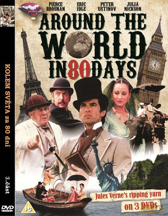 环游世界八十天/环游地球80天
