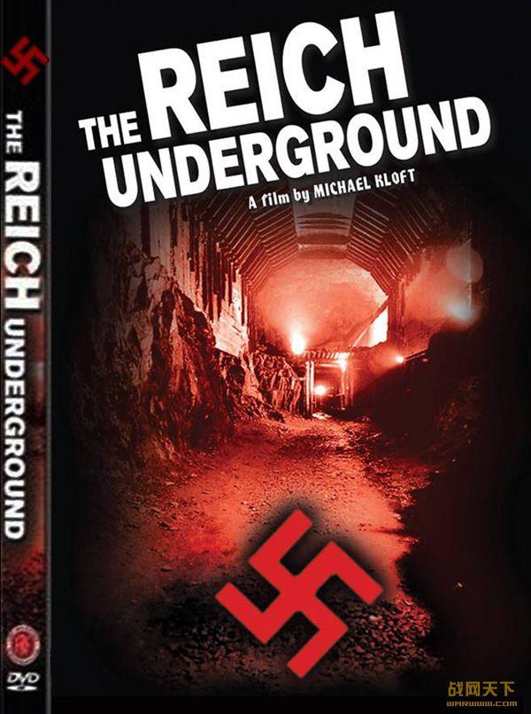 希特勒的地下迷宫