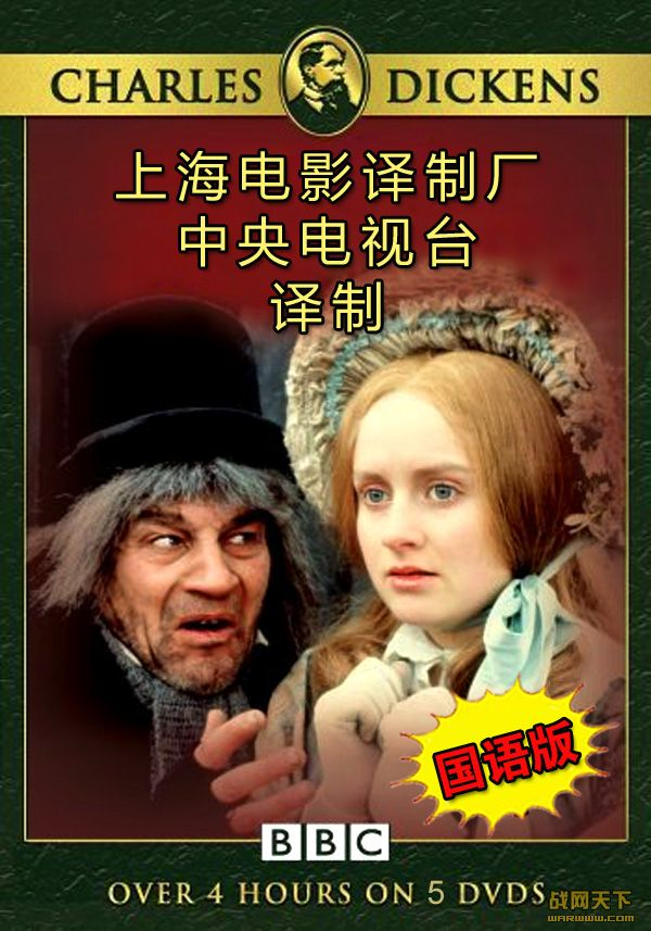 老古玩店(1979年・BBC版) 9全集(The Old Curiosity Shop)海报
