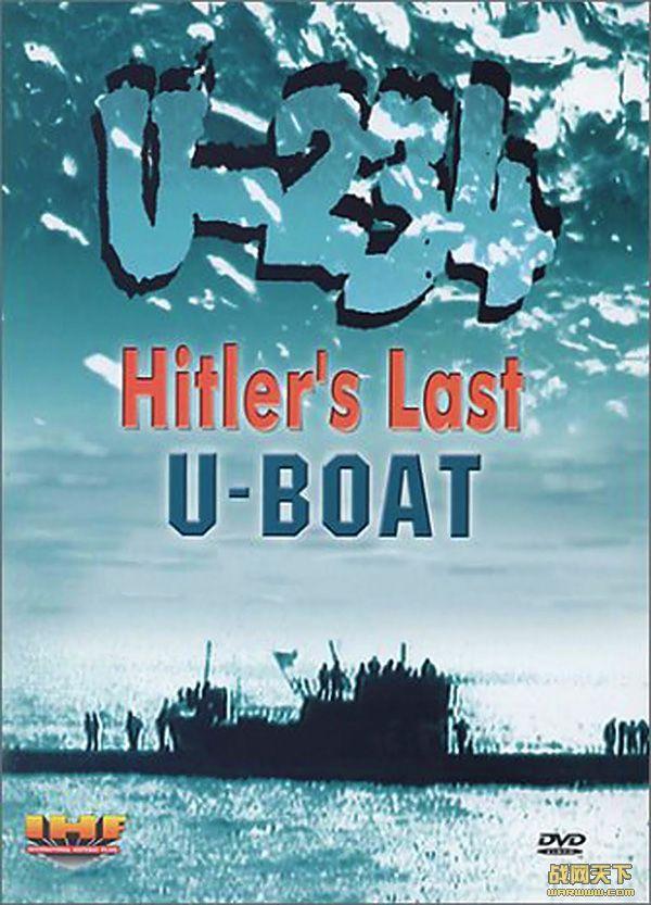 U-234死亡使命/最后一首U艇/铀234/希特勒的最后U型艇(完整原版)