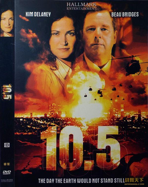 10.5级大地震