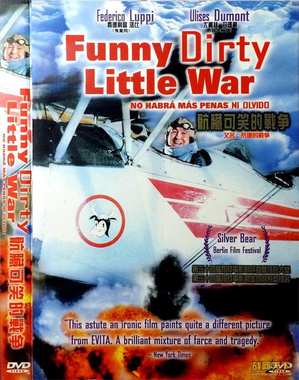 肮脏可笑的战争/可笑污秽的战争