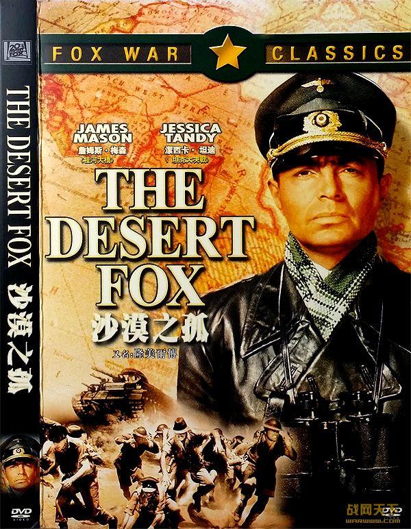 沙漠之狐/隆美尔传(1951版)
