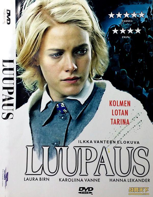 诺言(Luupaus)海报