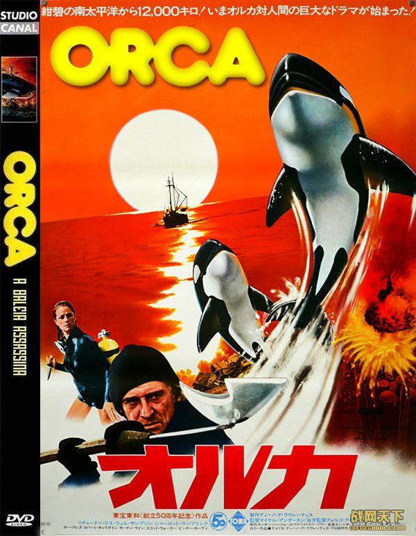 杀人鲸/复仇的鲸