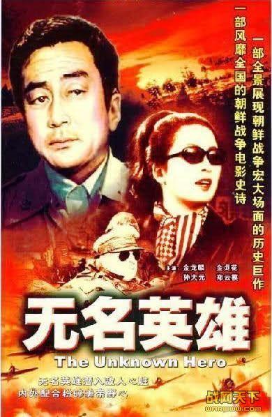 无名英雄(朝鲜连续剧32集)
