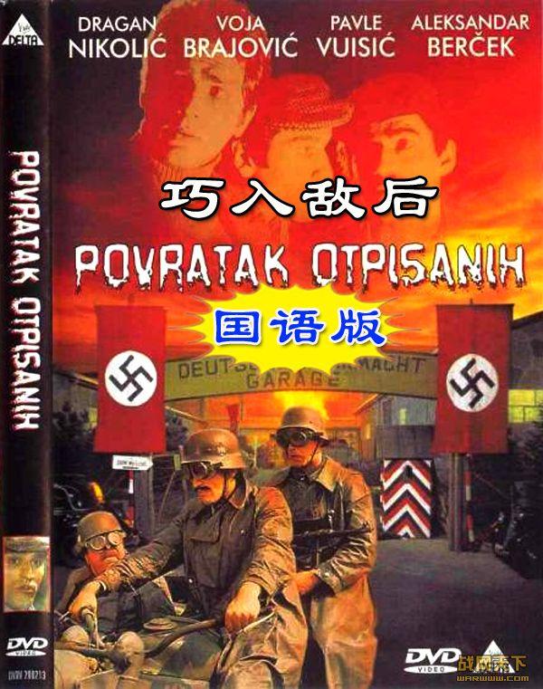 巧入敌后(新疆TV)(Povratak otpisanih)海报