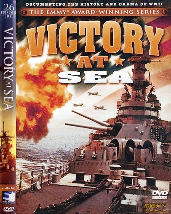 海上的胜利
