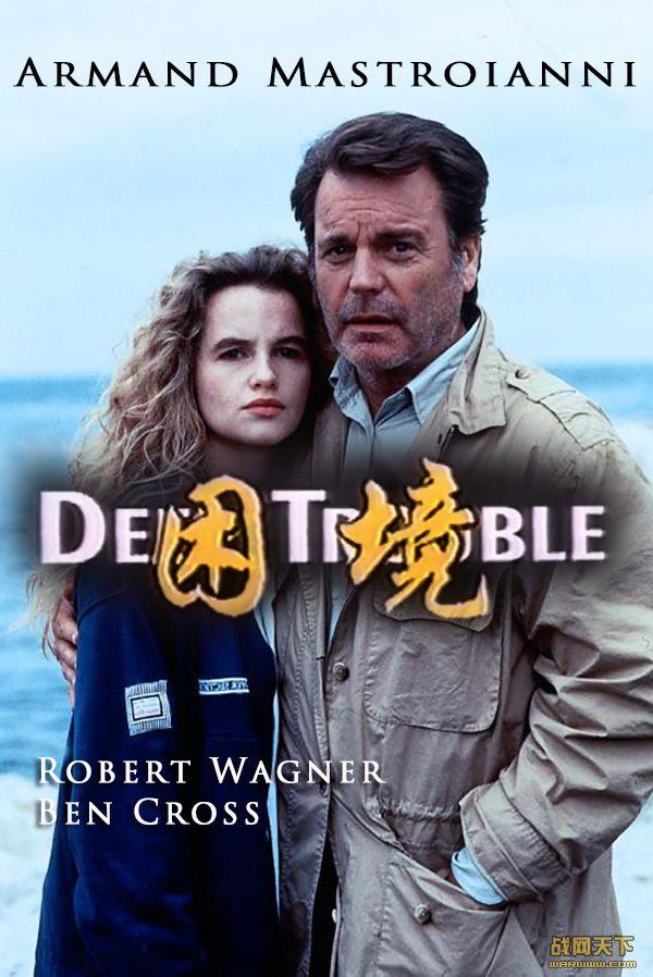 困境(Deep Trouble/Les audacieux)海报