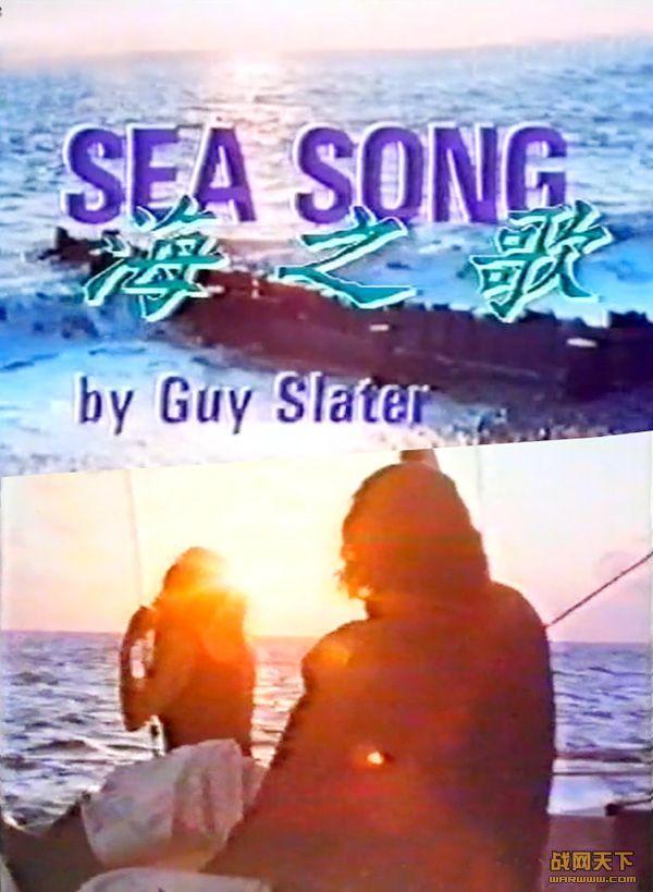 海之歌(Sea Song )海报