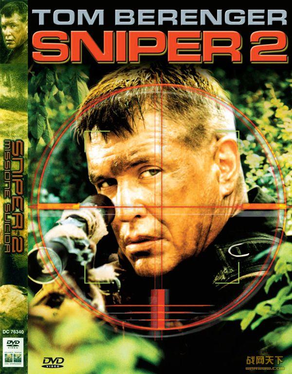 双狙人II/双狙人2/狙击手II/战略阴谋