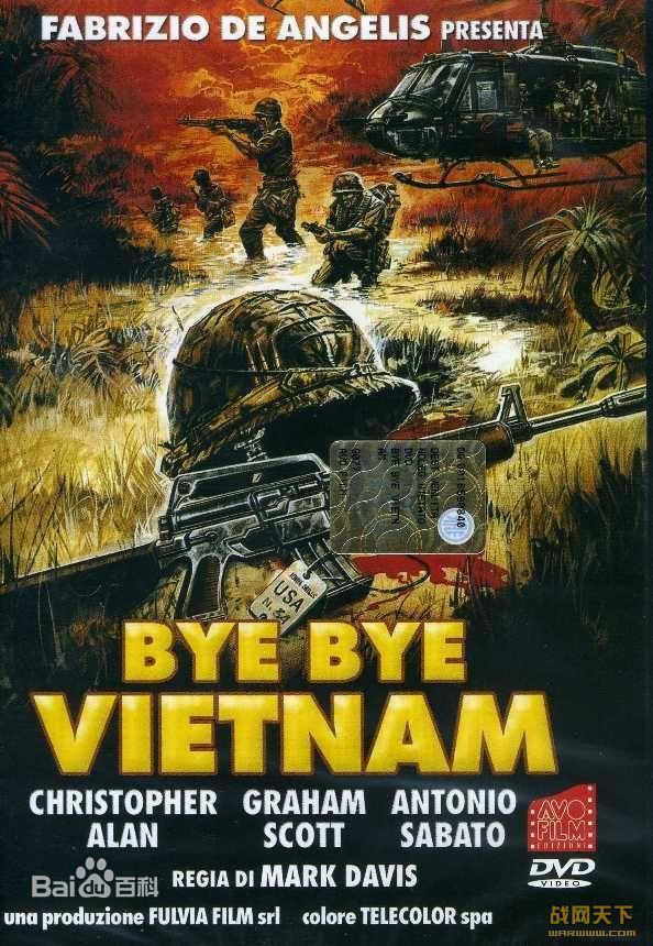 再见越南/越战风云