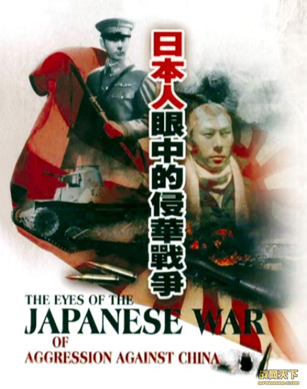 日本人眼中的侵华战争