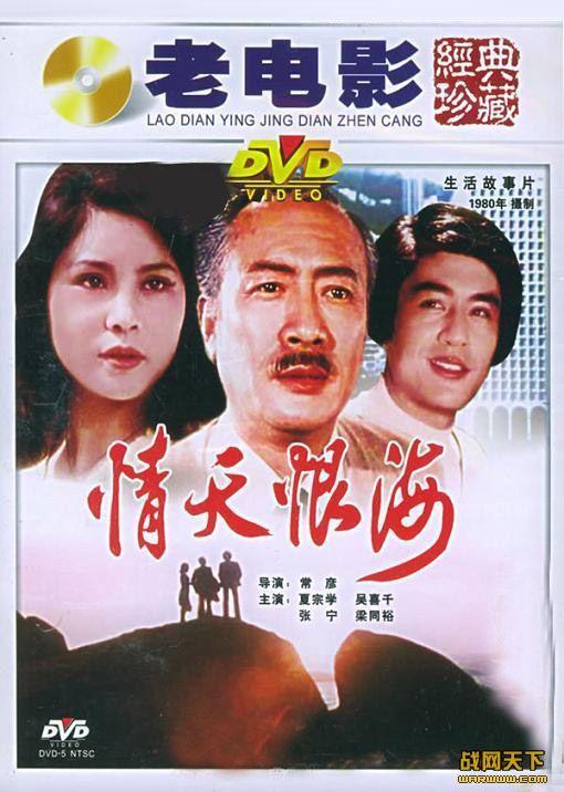 情天恨海()海报