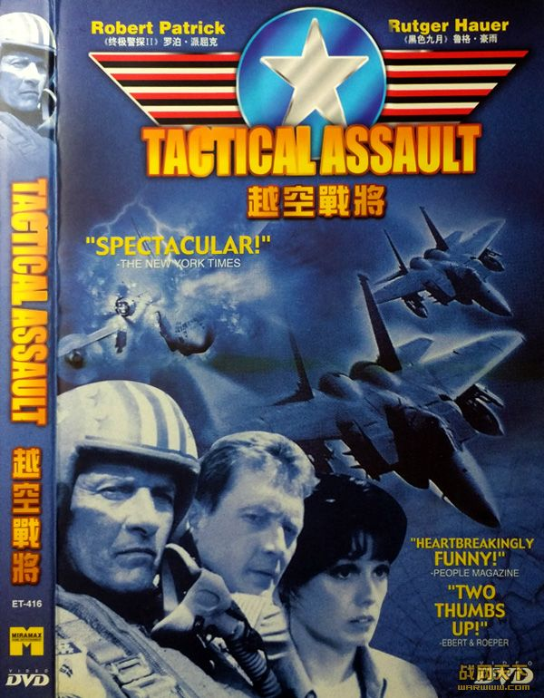 越空战将(Tactical Assault)海报