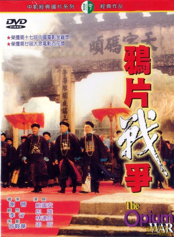 鸦片战争(The Opium War)海报