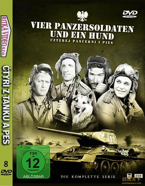 四个坦克兵与狗