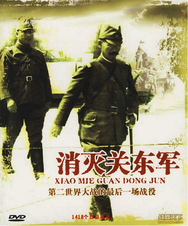 消灭关东军