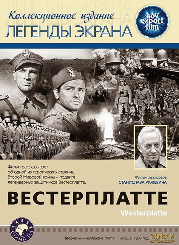 维斯特布拉德半岛战役(波德血战)