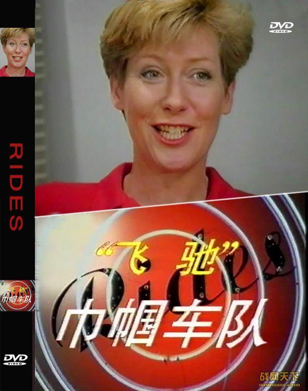 """""""飞驰""""巾帼车队"""