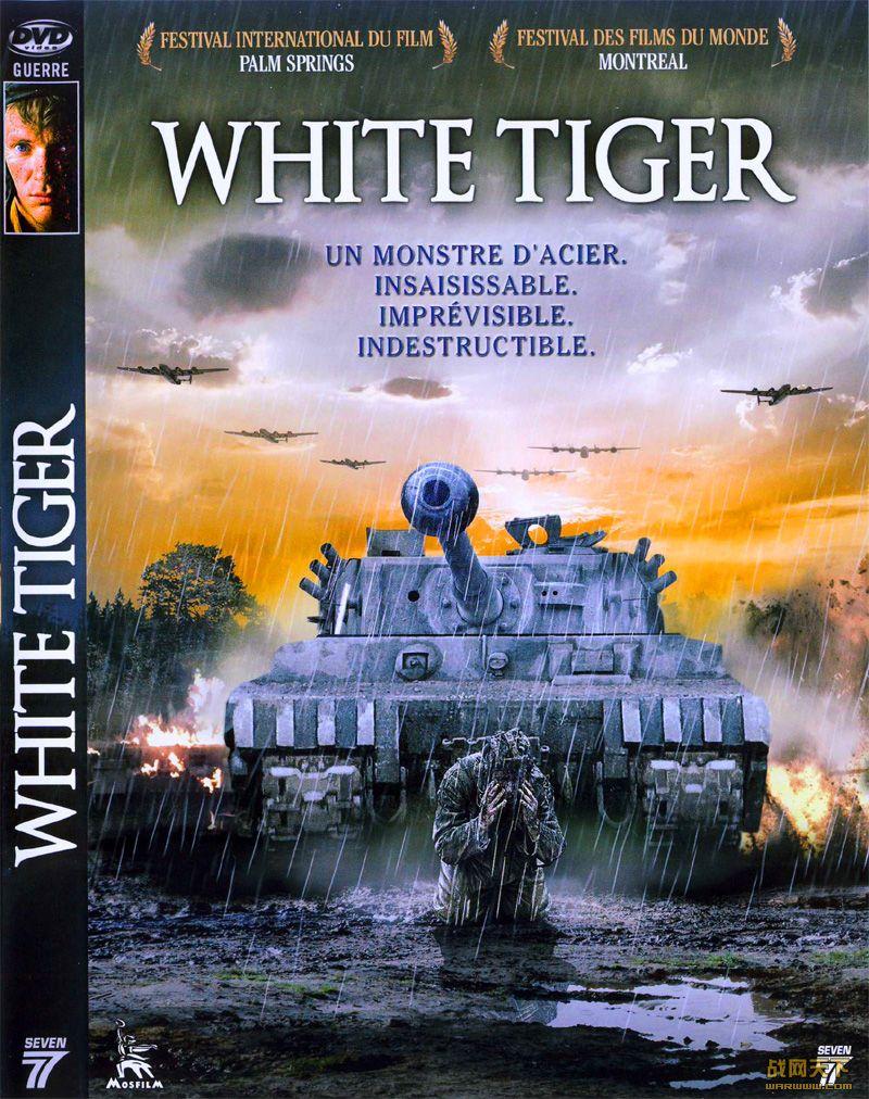 白色虎式/坦克大战(Белый Тигр)海报