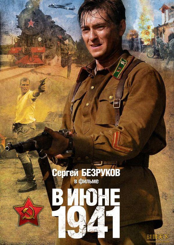 1941年6月/复仇(4全集)