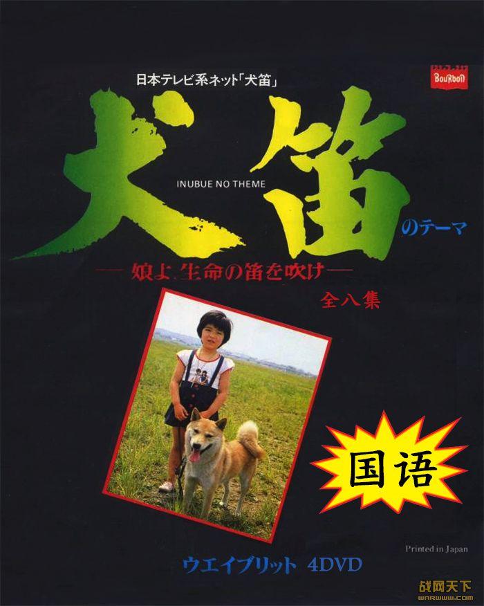 犬笛 8全集(生命の笛を吹け)海报