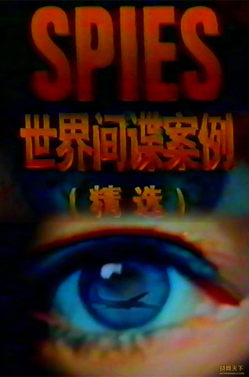 世界间谍案例精选 16全集