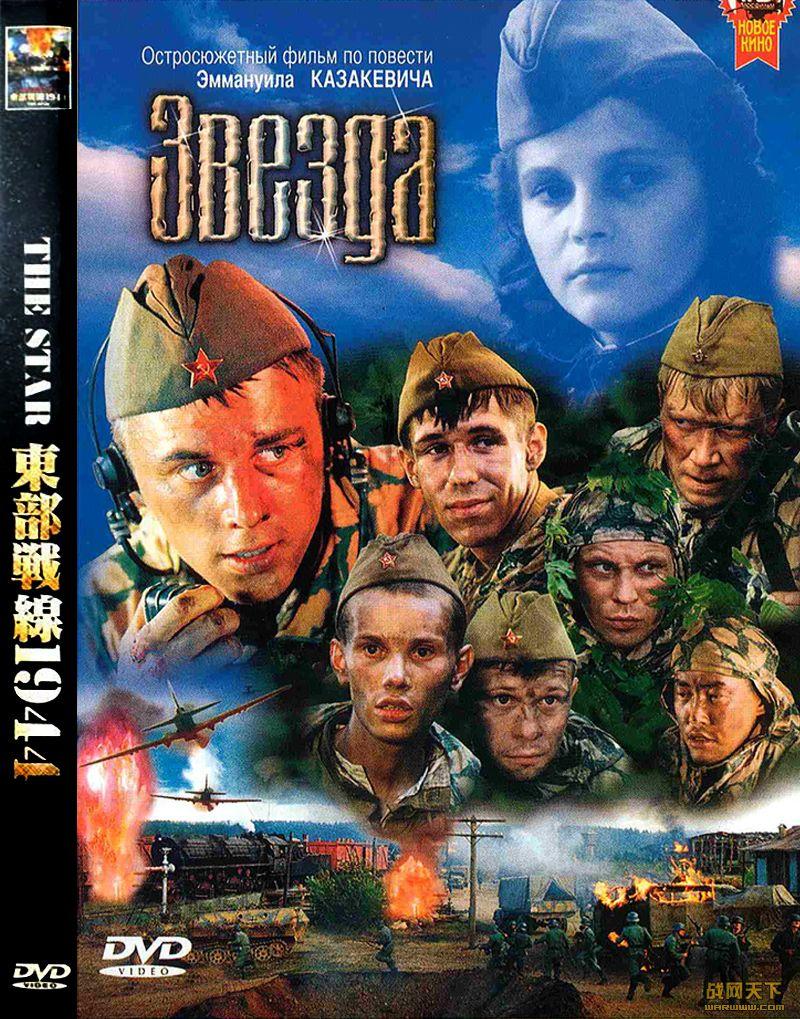 星星敢死队/东部战线1944