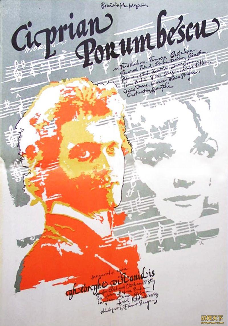 奇普里安・波隆贝斯库(清晰收藏版)(Ciprian Porumbescu)海报