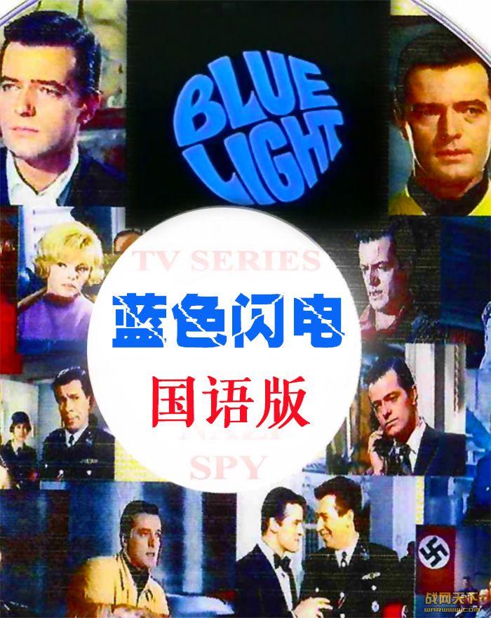 蓝色闪电 四集
