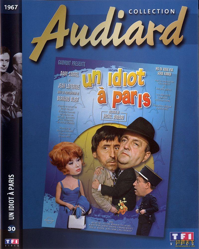 一个傻瓜在巴黎