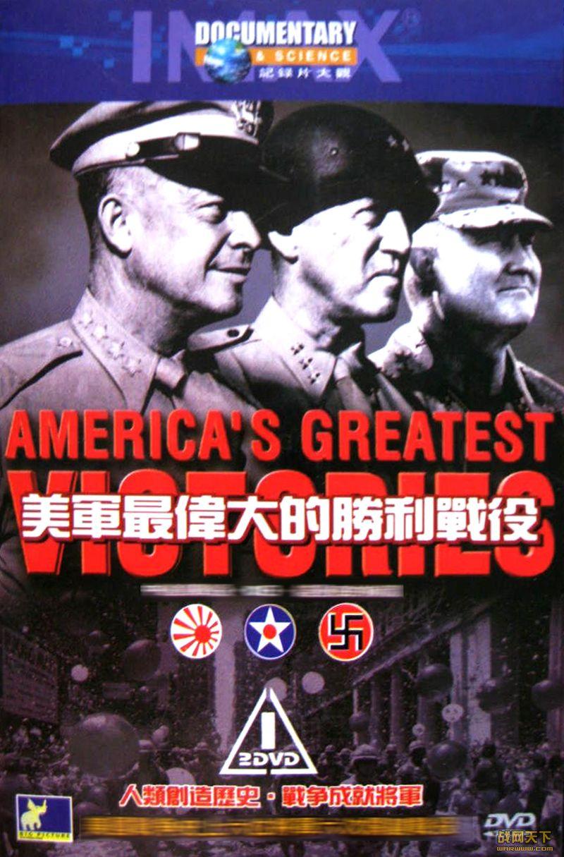 美军最伟大的胜利战役