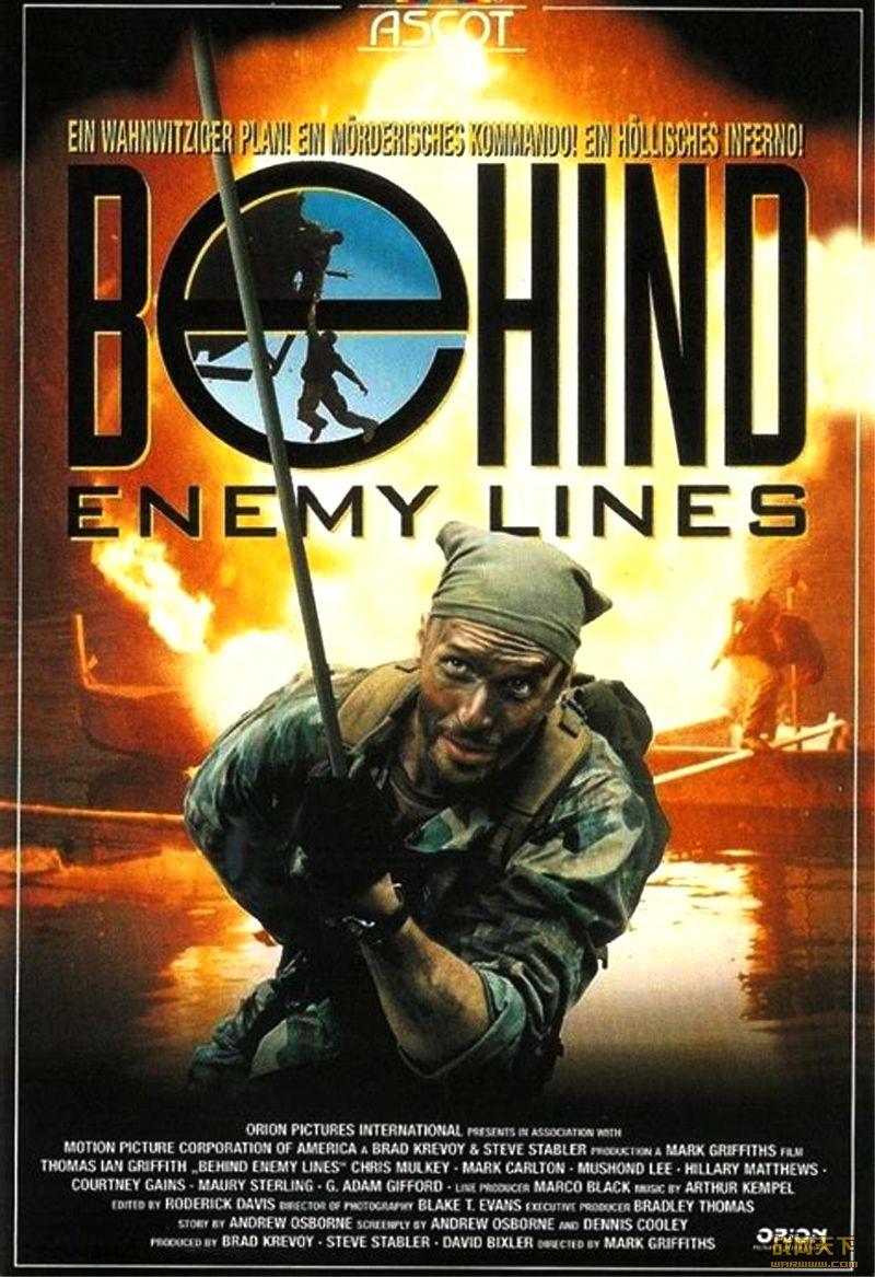 深入敌后 1997年版