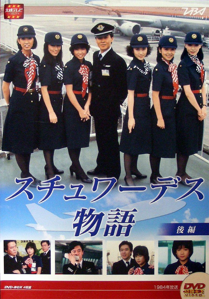 空中小姐 22全集(スチュワ�`デス物�Z)海报