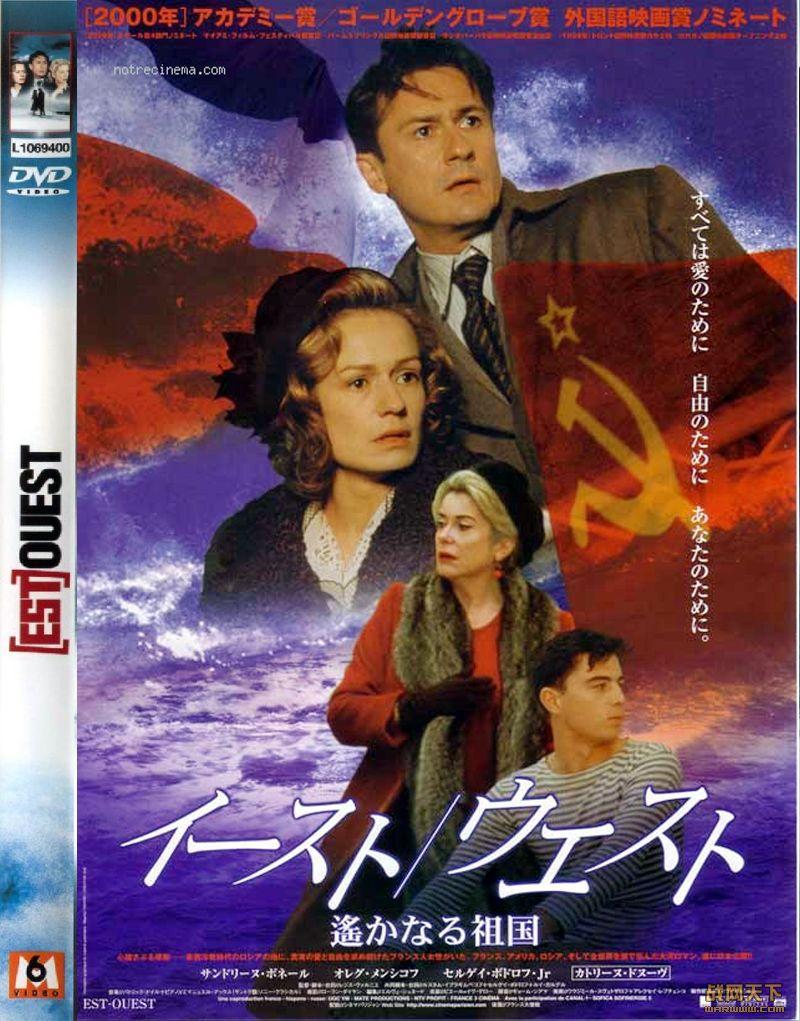 东方西方(Est-Ouest)海报