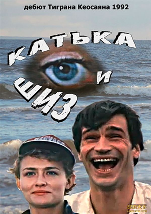 卡季卡和什兹(КАТЬКА И ШИЗ)海报