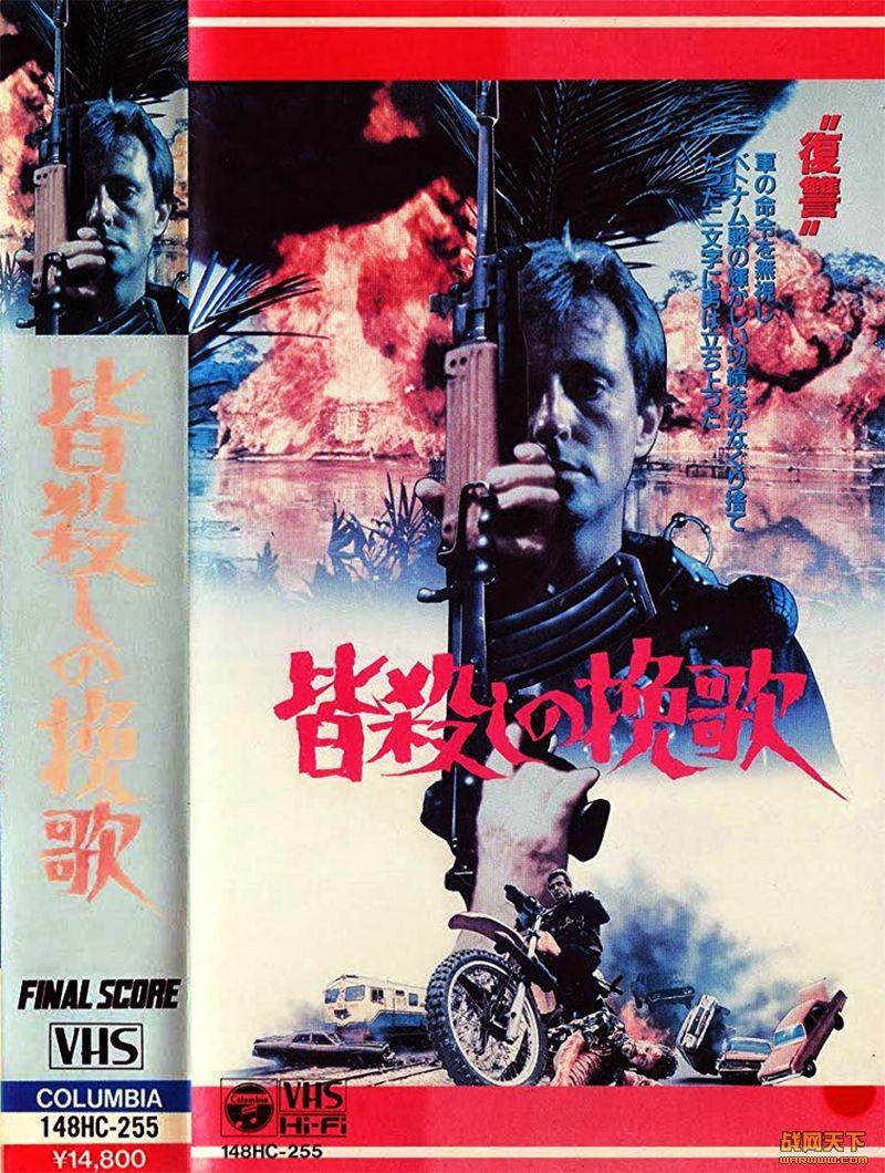 魔鬼太阳(Final Score)海报