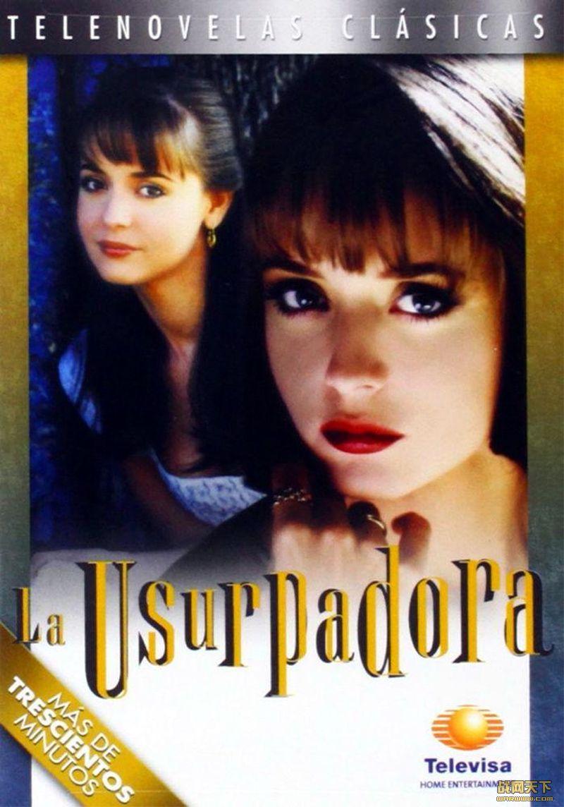 真假夫人 24全集(La usurpadora)海报