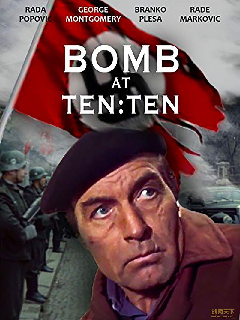 炸弹在10点10分爆炸
