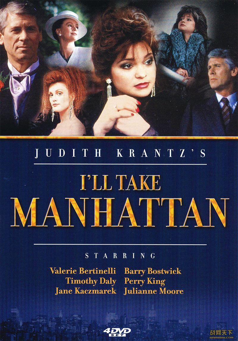 风雨娉婷 四部全集(I'll Take Manhattan)海报