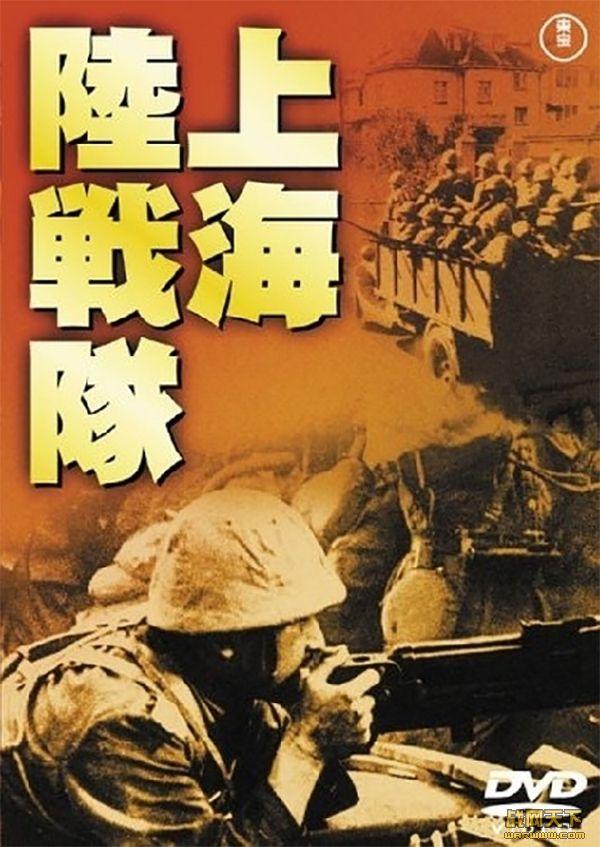 上海陆战队