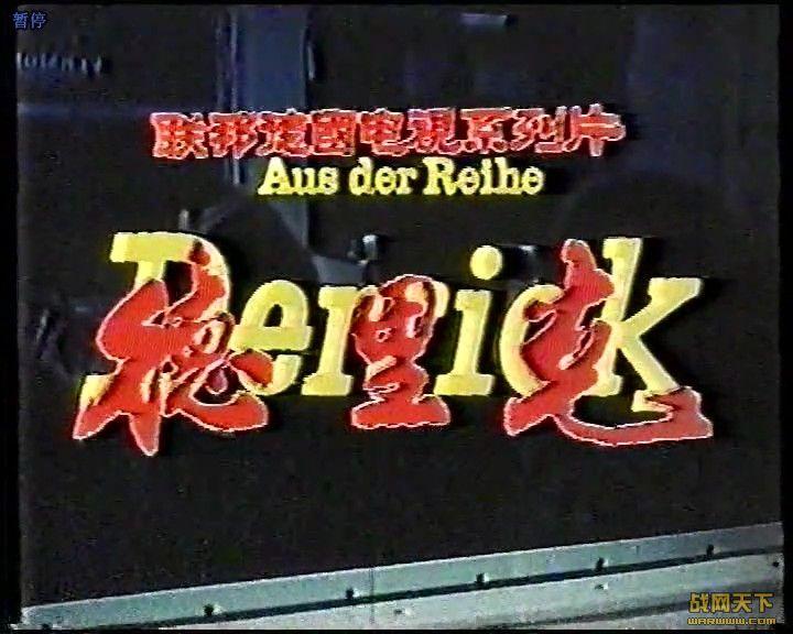 德里克/探长德里克(10全集)