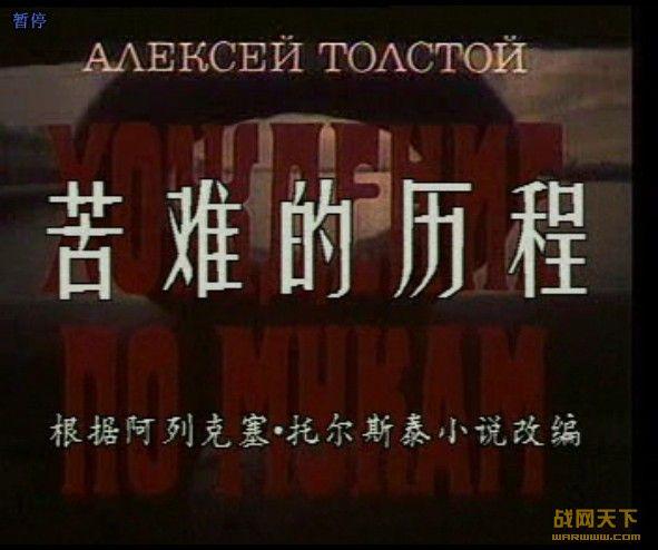 苦难的历程(12全集)电视剧版