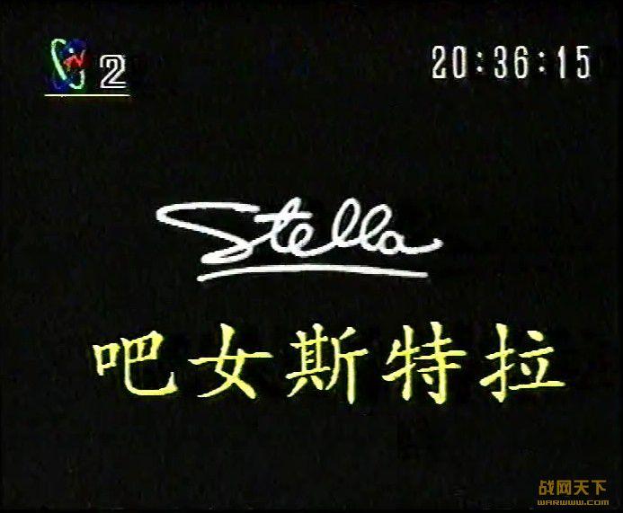 吧女斯特拉(Stella)海报